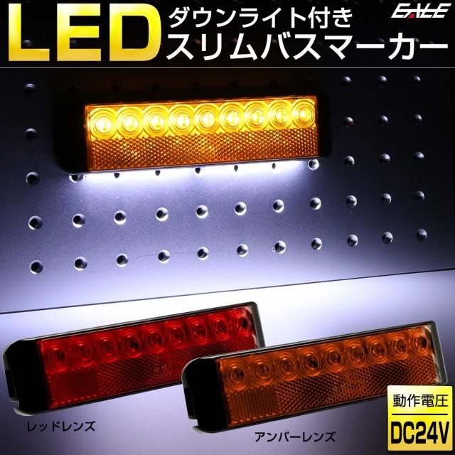 LED ダウンライト付 スリム バスマーカー 角型 路...