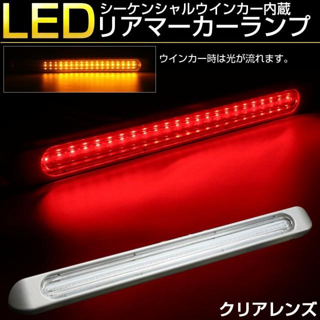 LED 汎用 リア マーカーランプ シーケンシャルウ...