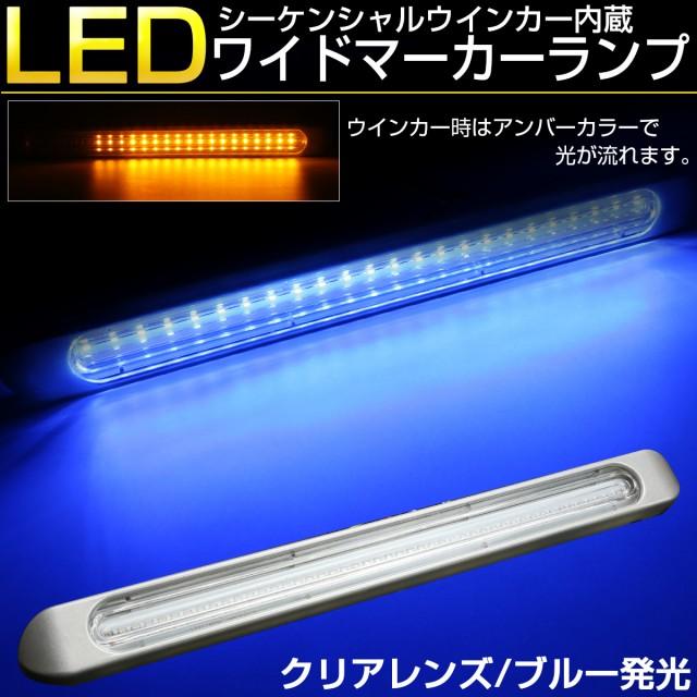LED マーカーランプ クリアレンズ ブルー発光 シ...