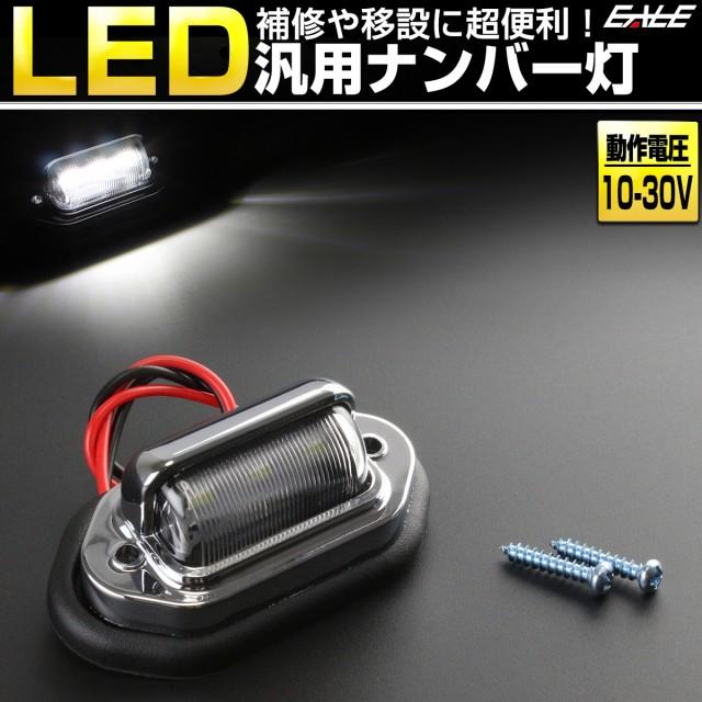 小型 汎用 LED ナンバー灯 ライセンスランプ 3連L...