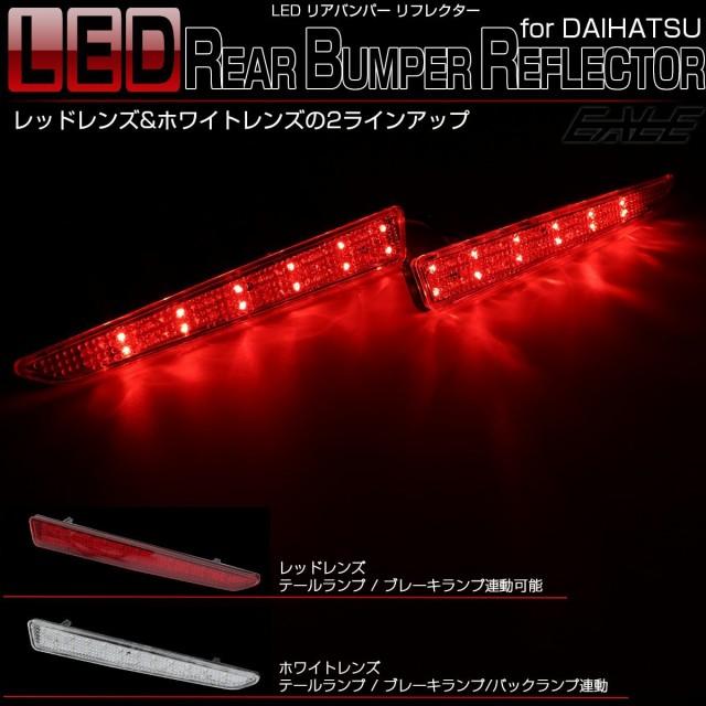 ダイハツ 汎用 LED リア リフレクター テールラン...