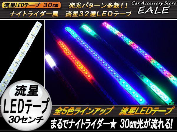 LEDテープ ナイトライダー風 流星 30cm 全5色 P-1...