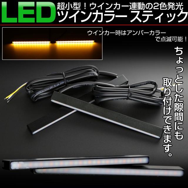 汎用 LED スティックライト ウインカー連動型 デ...