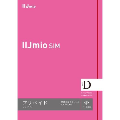 IIJ IIJmioプリペイドパック(タイプD) データ通信...