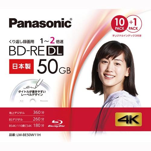 パナソニック LM-BE50W11H 録画・録音用 BD-RE DL...