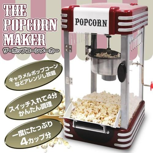 SIS PM-3600 ポップコーンメーカー 家庭用 レ...