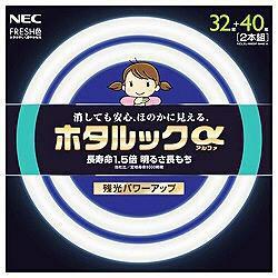 ホタルクス(NEC) FCL32.40EDF-SHG-A(32形+40形・...