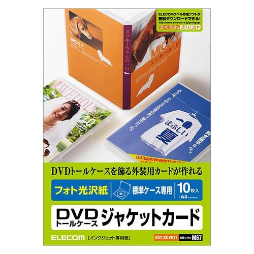 エレコム EDT-KDVDT1 DVDトールケース用ジャケッ...