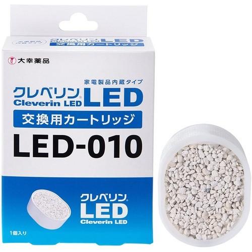 大幸薬品 LED-010 クレベリンLED交換用カートリッ...