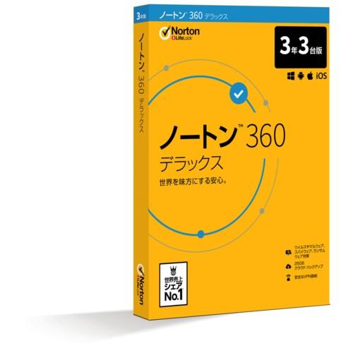 SYMANTEC ノートン 360 デラックス 3年 3台版