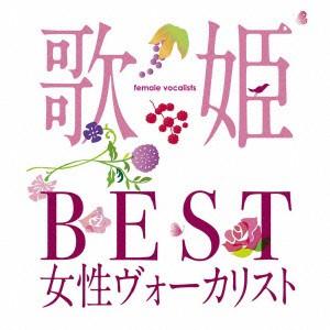 オムニバス/歌姫〜BEST女性ヴォーカリスト〜...
