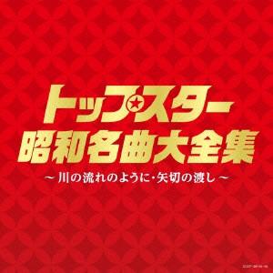 オムニバス/決定盤 トップスター昭和名曲大全集...