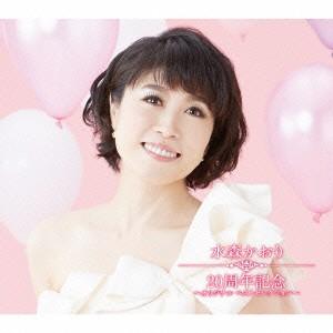 水森かおり/水森かおり20周年記念〜オリジナル...