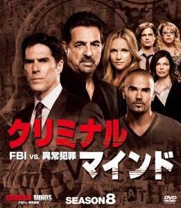 クリミナル・マインド FBI vs.異常犯罪 ...