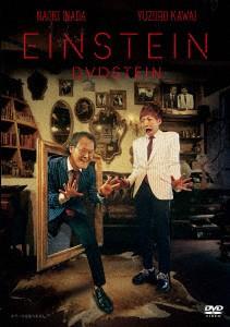 アインシュタイン/アインシュタイン DVDST...