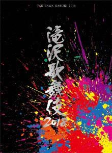 滝沢秀明/滝沢歌舞伎2018(初回盤B)