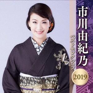 市川由紀乃/市川由紀乃 ベストセレクション20...