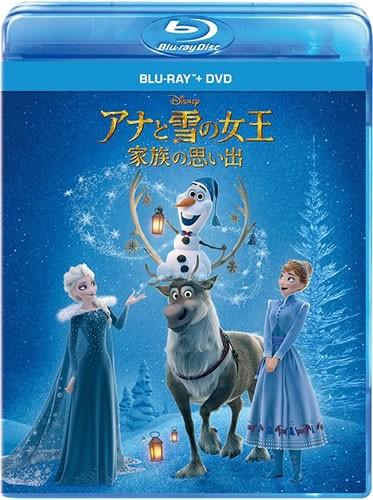 アナと雪の女王/家族の思い出 ブルーレイ+DV...
