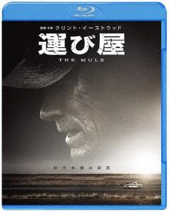 運び屋(Blu−ray Disc)