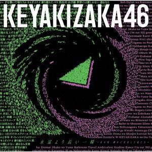 欅坂46/ベストアルバム『永遠より長い一瞬 〜...