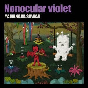 山中さわお/Nonocular violet(...