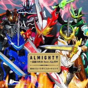 ALMIGHTY〜仮面の約束 feat.川上洋...
