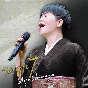島津亜矢/SINGER7