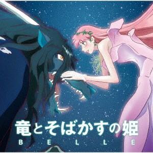 竜とそばかすの姫 オリジナル・サウンドトラック...
