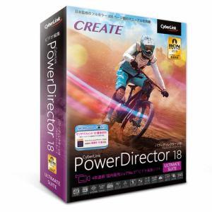 CyberLink PowerDirector 18 Ultimate Suite 通常...