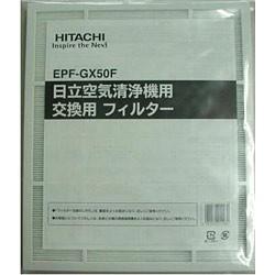 日立 EPF-GX50F 空気清浄機用 交換用フィルター