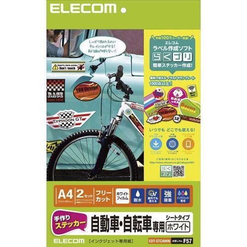 エレコム EDT-STCAWN 手作りステッカー/自動車・...