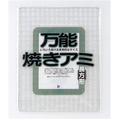 パール金属 万能焼き網 長方形 H-417
