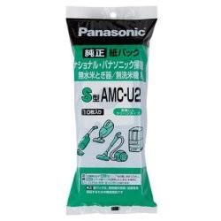 パナソニック AMC-U2 紙パック S型 10枚入