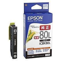 エプソン ICBK80L 純正 インクカートリッジ ブラ...