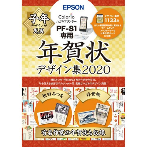 エプソン PFND2020 年賀状デザイン集2020 PF-81専...