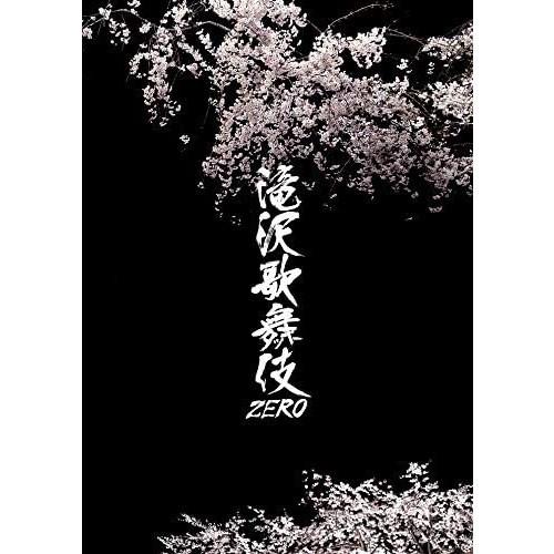 滝沢歌舞伎ZERO《通常盤/通常仕様》 【DVD】