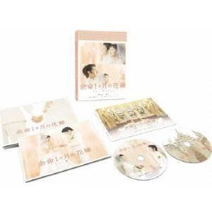 余命1ヶ月の花嫁 メモリアル・エディション 【DVD...