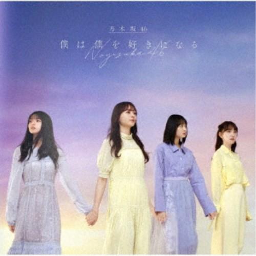 乃木坂46/僕は僕を好きになる《TYPE-C》 【CD+Bl...