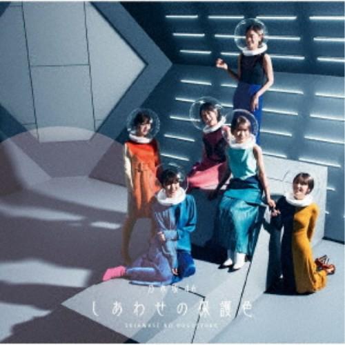 乃木坂46/しあわせの保護色《TYPE-C》 【CD+Blu-...