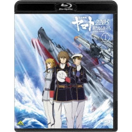 宇宙戦艦ヤマト2205 新たなる旅立ち 1 【Blu-ray...