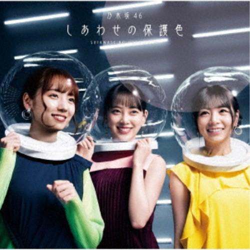 乃木坂46/しあわせの保護色《TYPE-D》 【CD+Blu-...