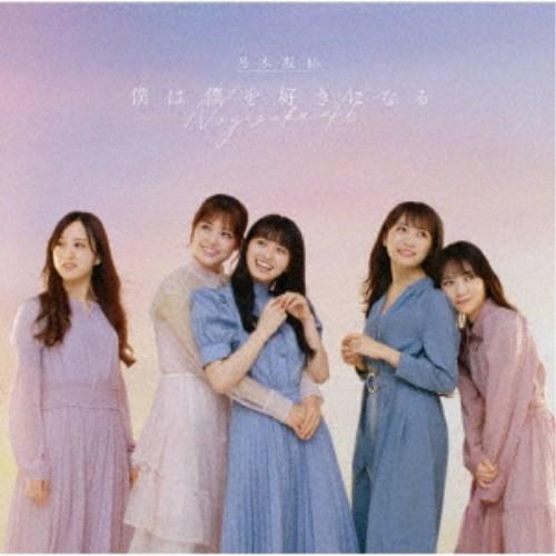 乃木坂46/僕は僕を好きになる《TYPE-D》 【CD+Bl...