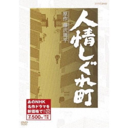 人情しぐれ町 【DVD】