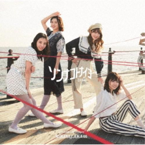 日向坂46/ソンナコトナイヨ《TYPE-B》 【CD+Blu-...