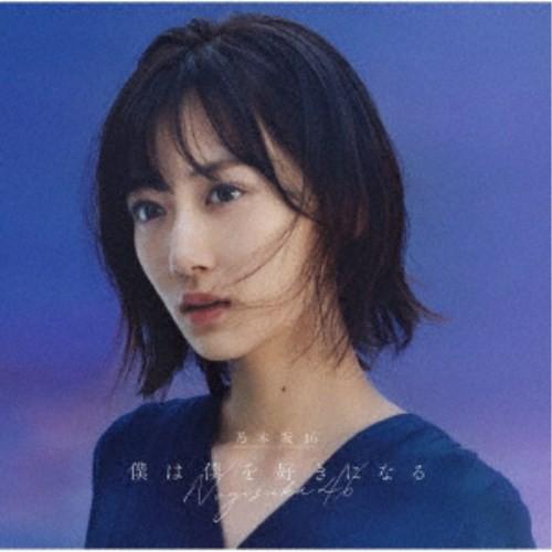 乃木坂46/僕は僕を好きになる《TYPE-A》 【CD+Bl...