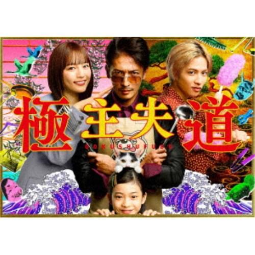 極主夫道 DVD-BOX 【DVD】
