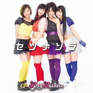 パーティロケッツ/セツナソラ《Type-B》 【CD】