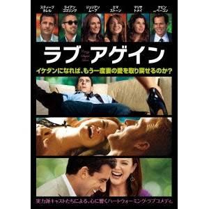 ラブ・アゲイン 【DVD】
