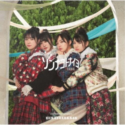 日向坂46/ソンナコトナイヨ《TYPE-C》 【CD+Blu-...