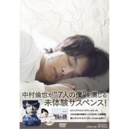 水曜日が消えた 豪華盤《豪華盤》 【DVD】